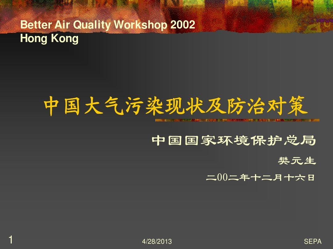 中国大气污染现状及防治对策