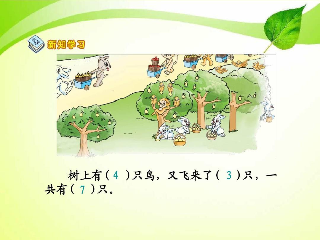 最新审定苏教版数学一年级上册8.8《丰收的果园》ppt课件4图片