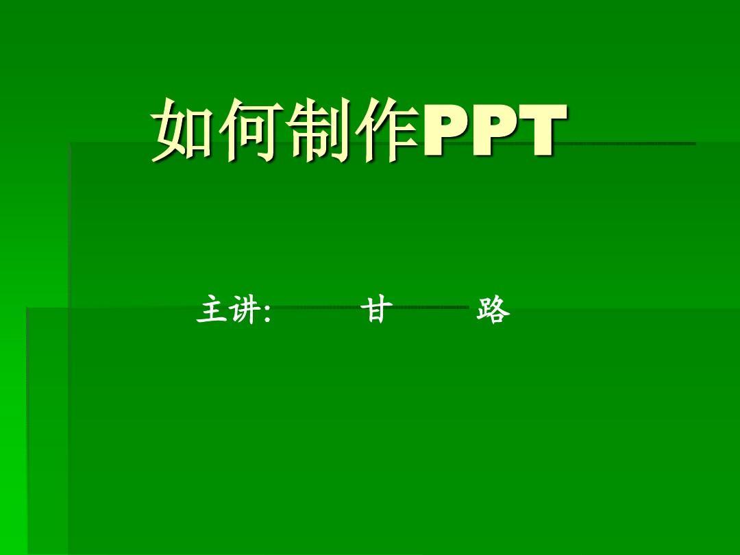 学习制作ppt 简历制作ppt 表格制作ppt 制作精品ppt 使用技巧 ppt流程图片