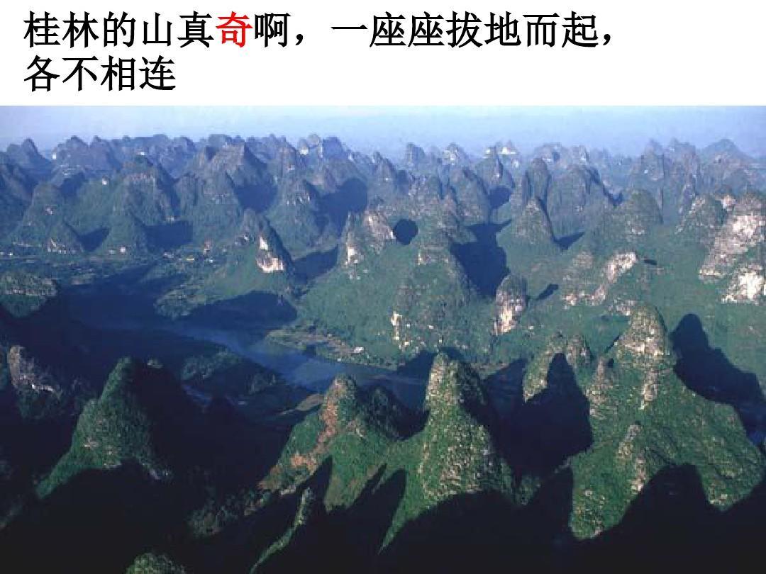 桂林的山真奇啊,一座座拔地而起, 各不相连图片