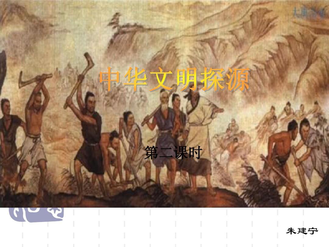 炎帝与黄帝的传�_炎帝,黄帝与尧舜禹的传说(2013年历史与社会新教材,中华文明的曙光2)