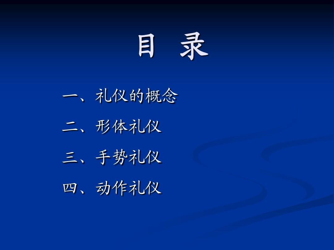 营销/销售服务礼仪规范培训ppt礼仪一,概念的目录二,葵花礼仪形体之最名师教学设计图片