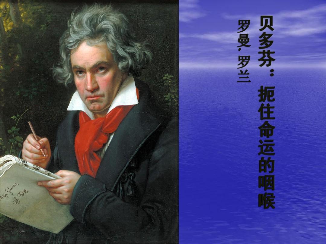 语文:《贝多芬-扼住命运的咽喉》课件ppt图片