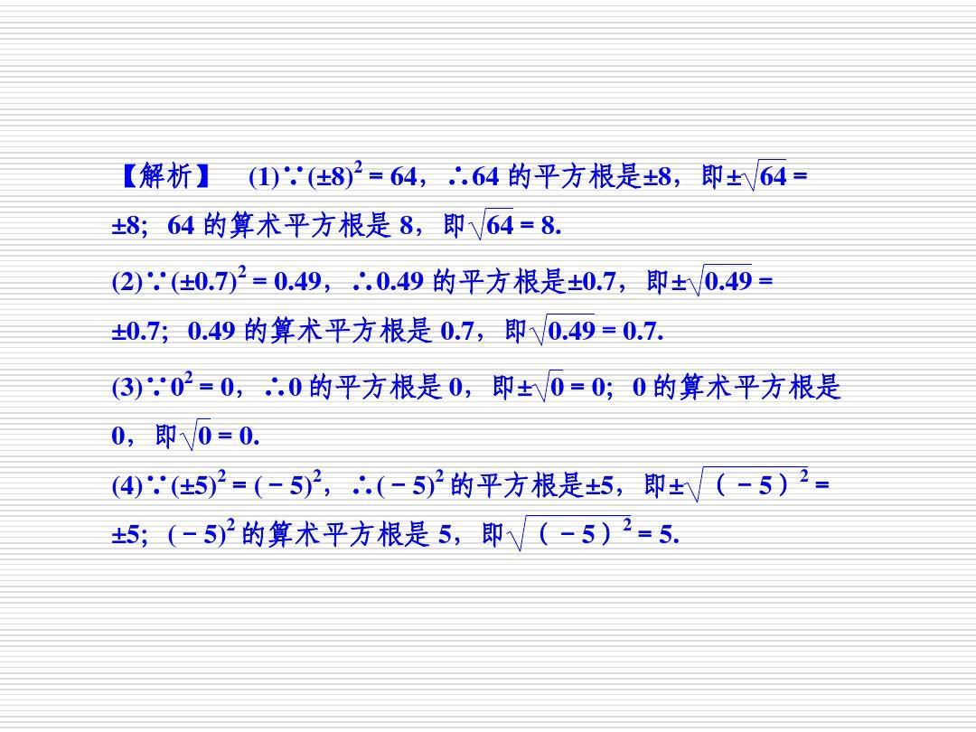 的平方根是±5,即±(-5)2=±5;(-5)2的算术平方根是金融学优秀教案图片