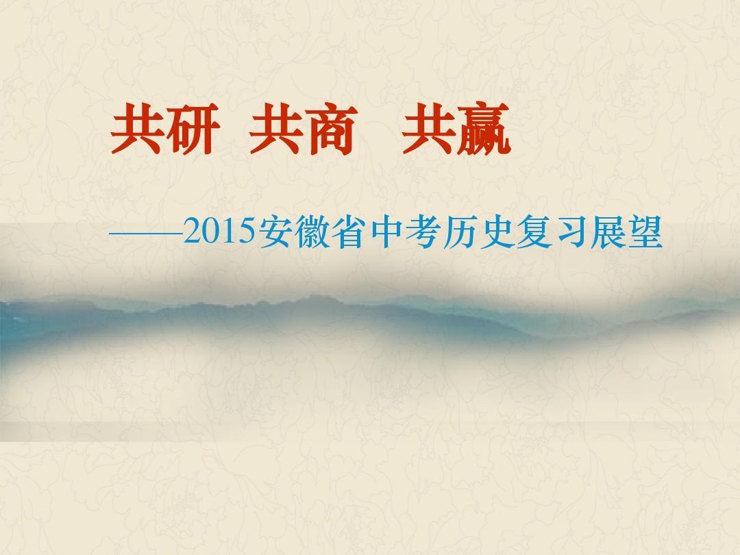 2015年安徽省中考备考研讨会(阜阳专场)PPT