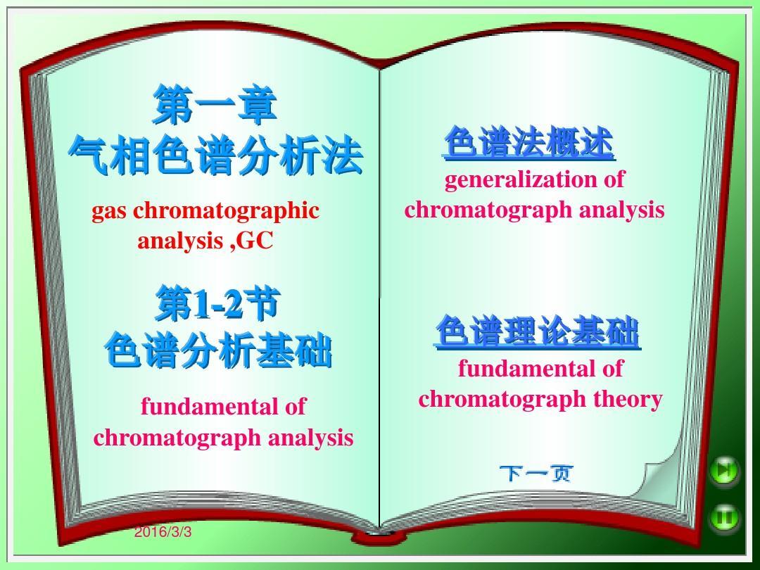第一章气相色谱分析法 第1-2节色谱分析基础 Ch1-1-2