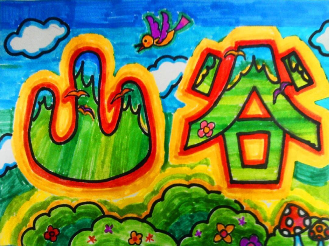 小学5年级美术课件《趣味文字》ppt图片