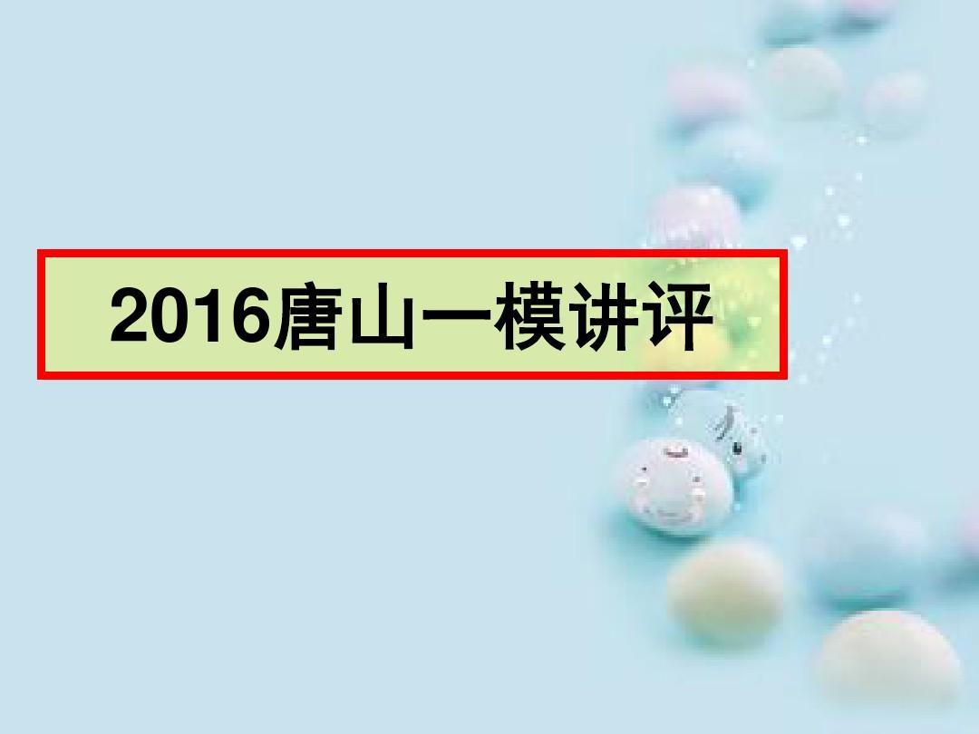 2016 唐山一模