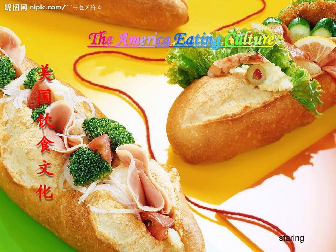 美国饮食文化