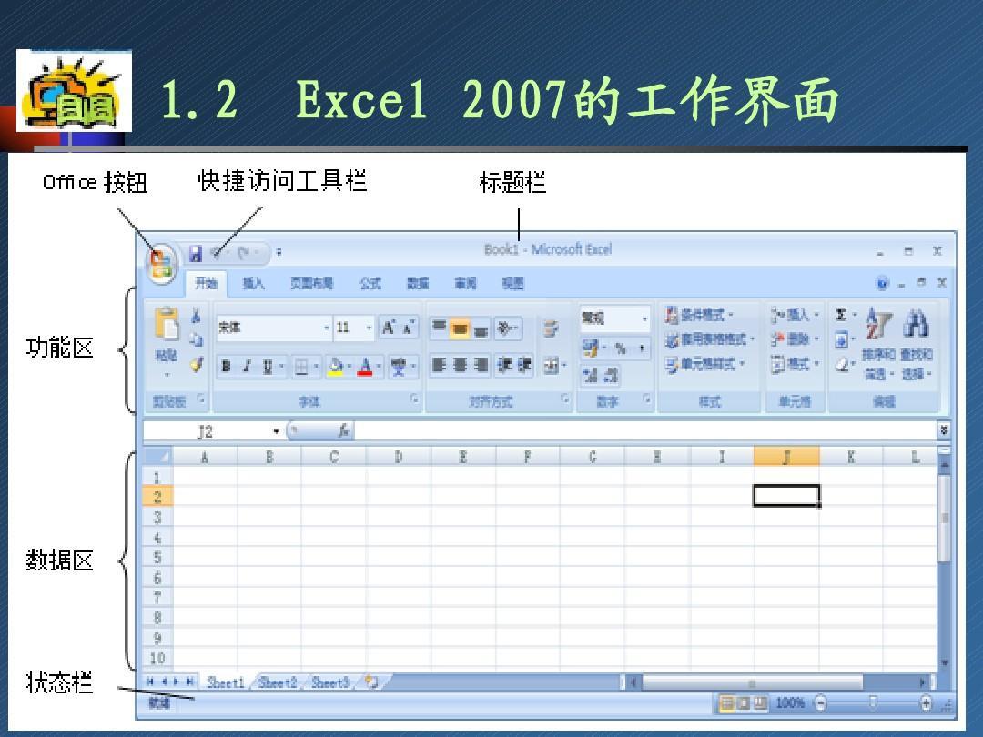 access2007教程_Excel 2007实用教程_word文档在线阅读与下载_无忧文档