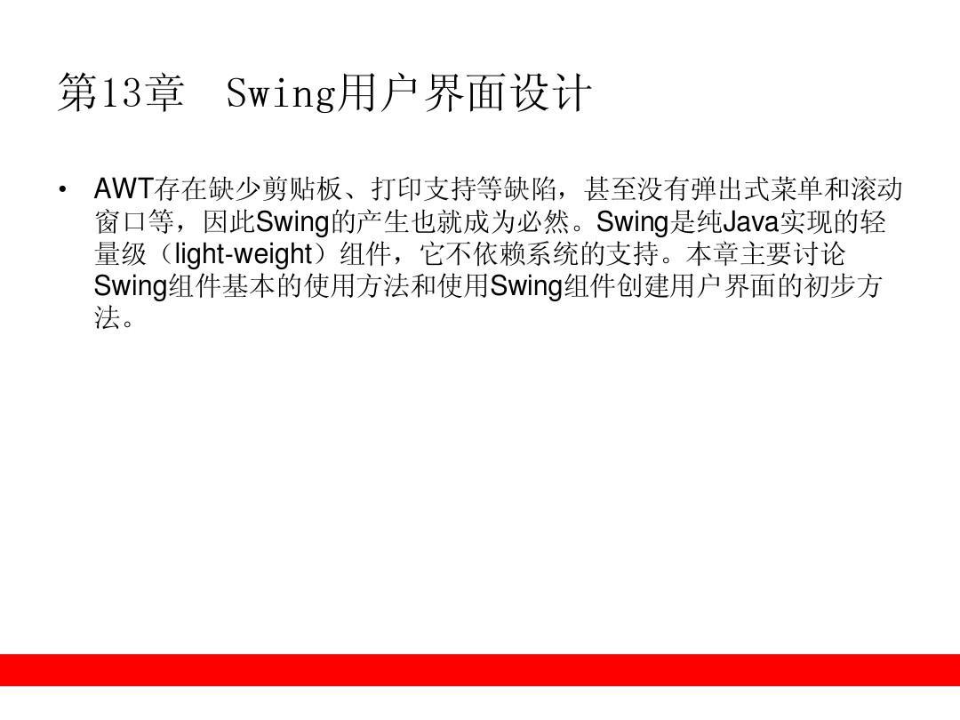 第13章  Swing用户界面设计PPT