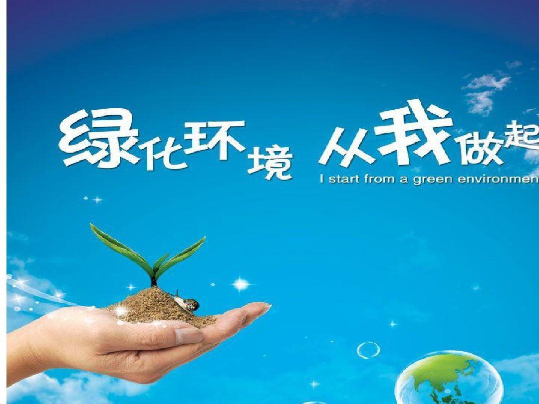 环保公益广告ppt图片