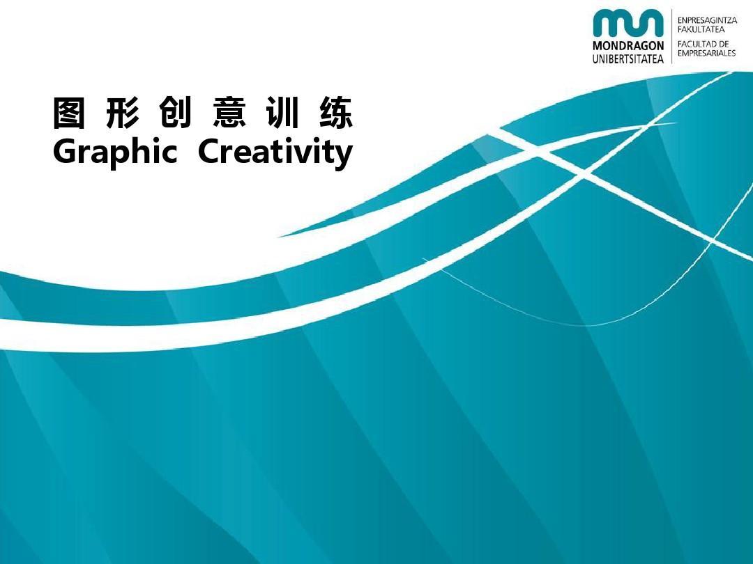 图形创意课件