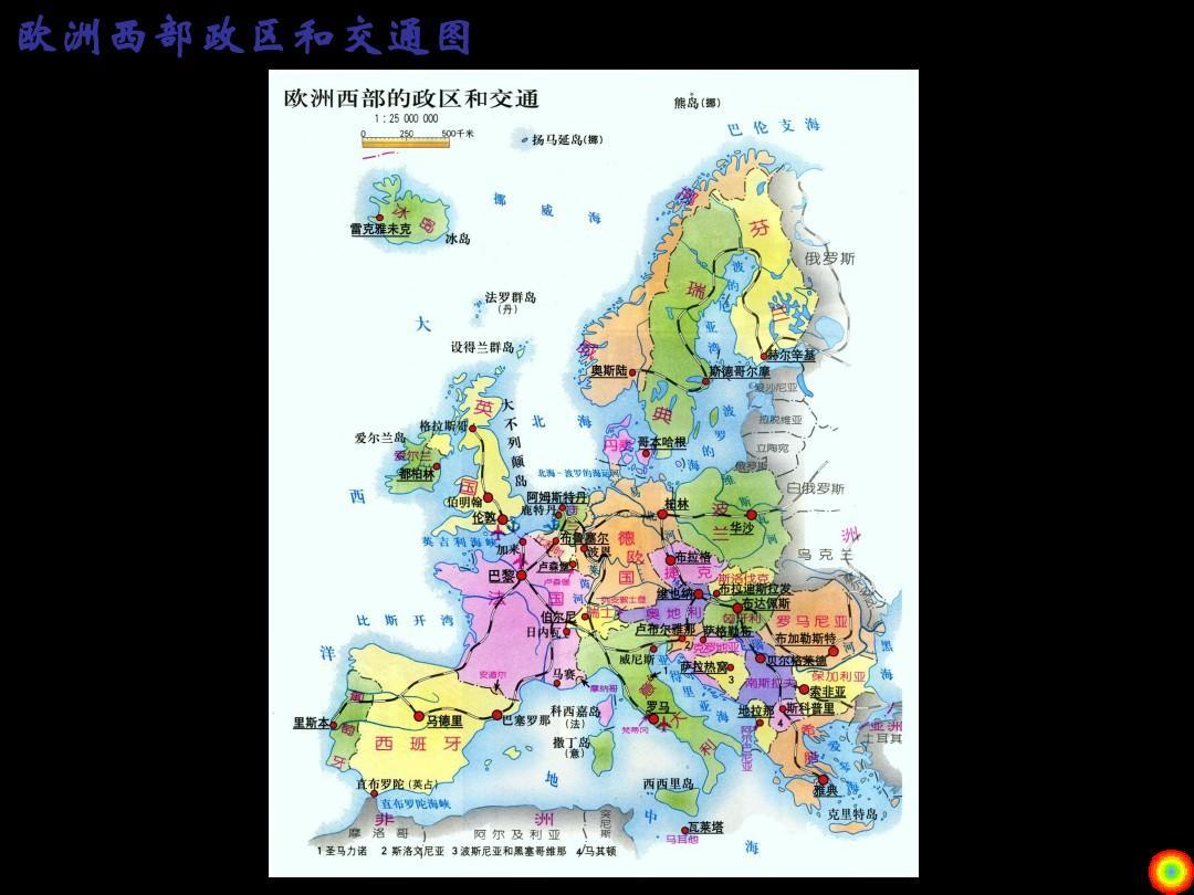 欧美地区的地理区域答:南欧指阿尔卑斯山脉以南的巴尔干半岛,亚平宁图片