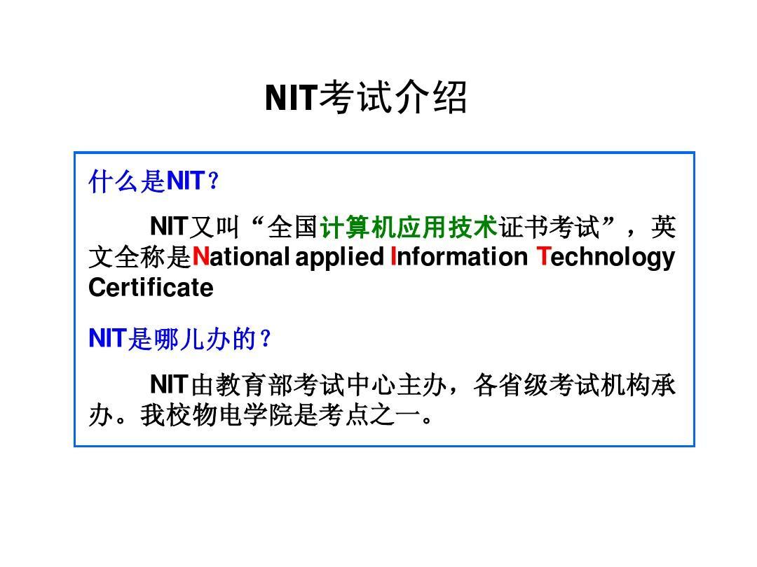 计算机nit成绩查询_NIT考试介绍答案PPT_word文档在线阅读与下载_无忧文档