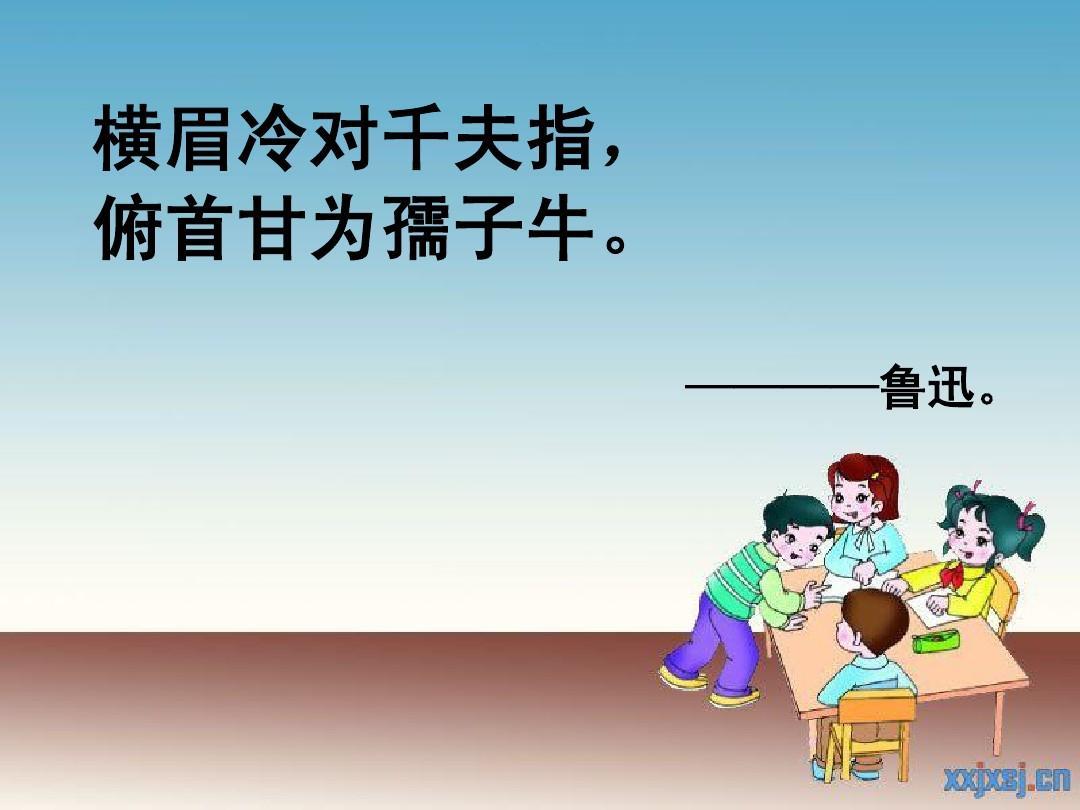 一面版人教六小学王者上册绘画《教案》ppt教学荣耀年级语文视频教学视频教学图片