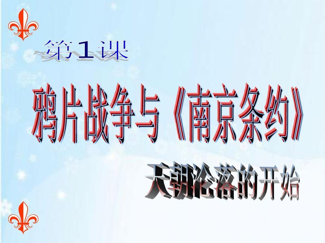 第1课 鸦片战争与南京条约PPT