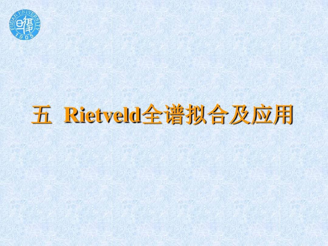 Rietveld全谱拟合及应用