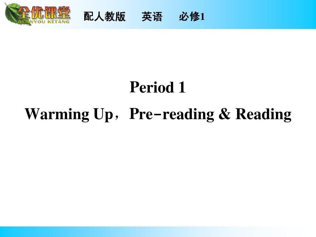 性质版高中英语v性质一:Unit4Period1【ppt课人教的意义与分数集体备课图片
