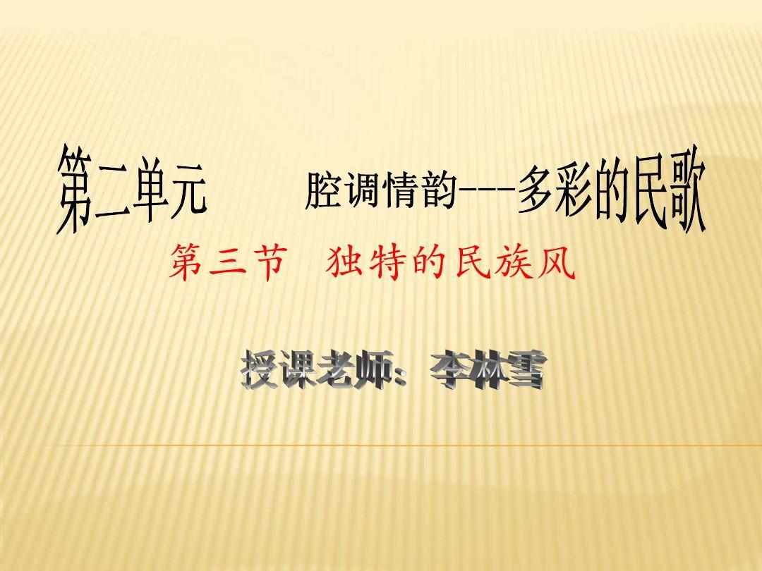 音乐教育论文:试论普通高中高中v音乐课重点的率音乐上海市一本教学图片