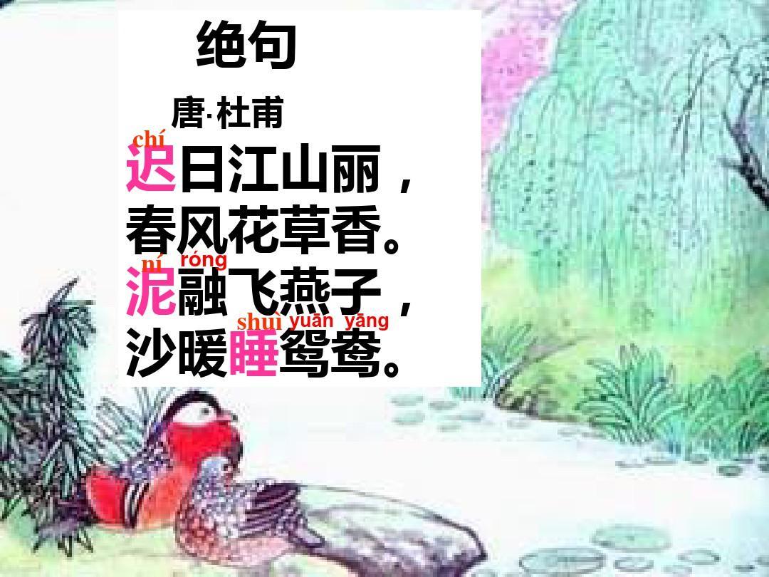 絕句唐杜甫遲日江山麗春風花草香泥融飛燕子沙睡鴛鴦這首詩表達了詩人圖片