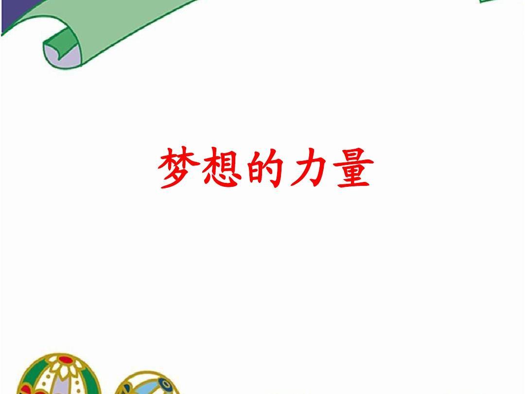 人教版语文五年级下册第17课《梦想的力量》ppt优质课