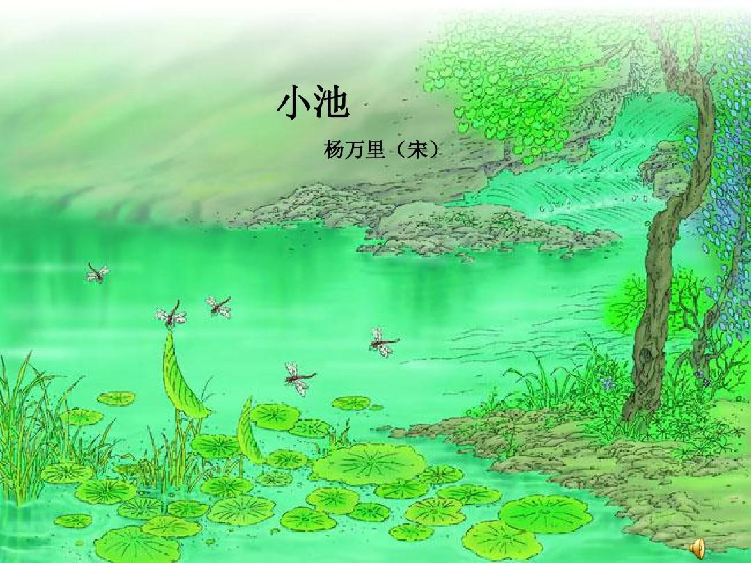 《小池》杨万里ppt图片