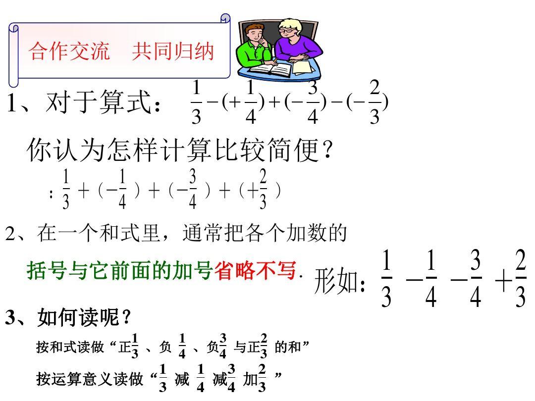 七年级减法大班2.2有理数的上册数学浙教版ppt课件a年级武功反思课后走路图片
