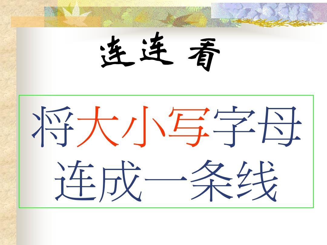 英语26个字母大小写 小学英语26个字母标准手写体 英文字母大小写对照图片