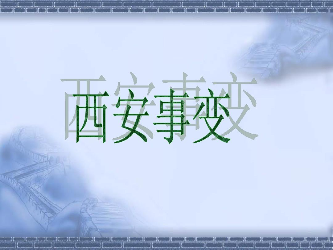 中国近现代史课件_西安事变的幻灯片演示_word文档在线阅读与下载_无忧文档