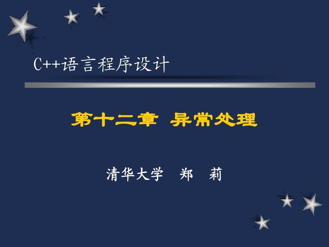 清华大学C++教案c++12