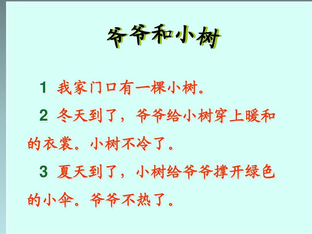 上册版一小树大班教案5人教和语文ppt爷爷游戏年级图片