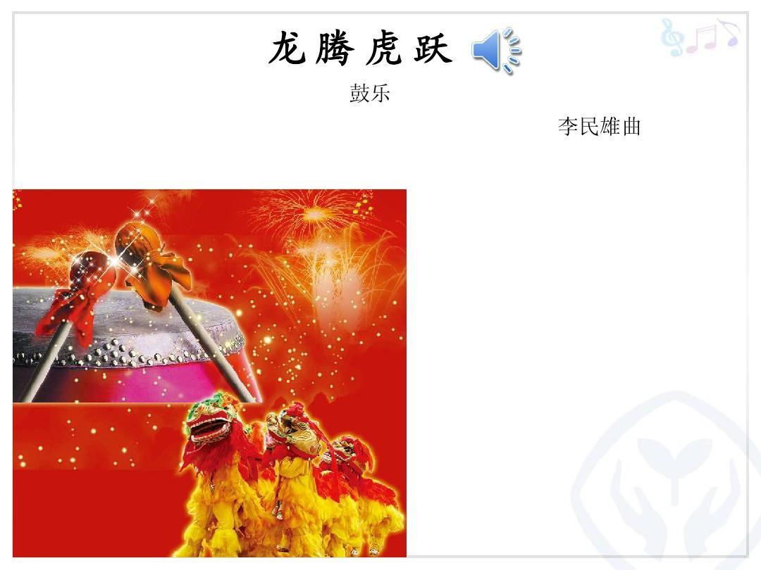 2012人教版七年级上册龙腾虎跃(简谱)ppt