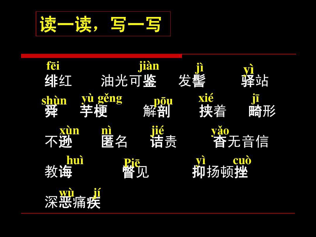 《藤野先生》ppt教学课件年级科学二小学教学设计湘教版图片