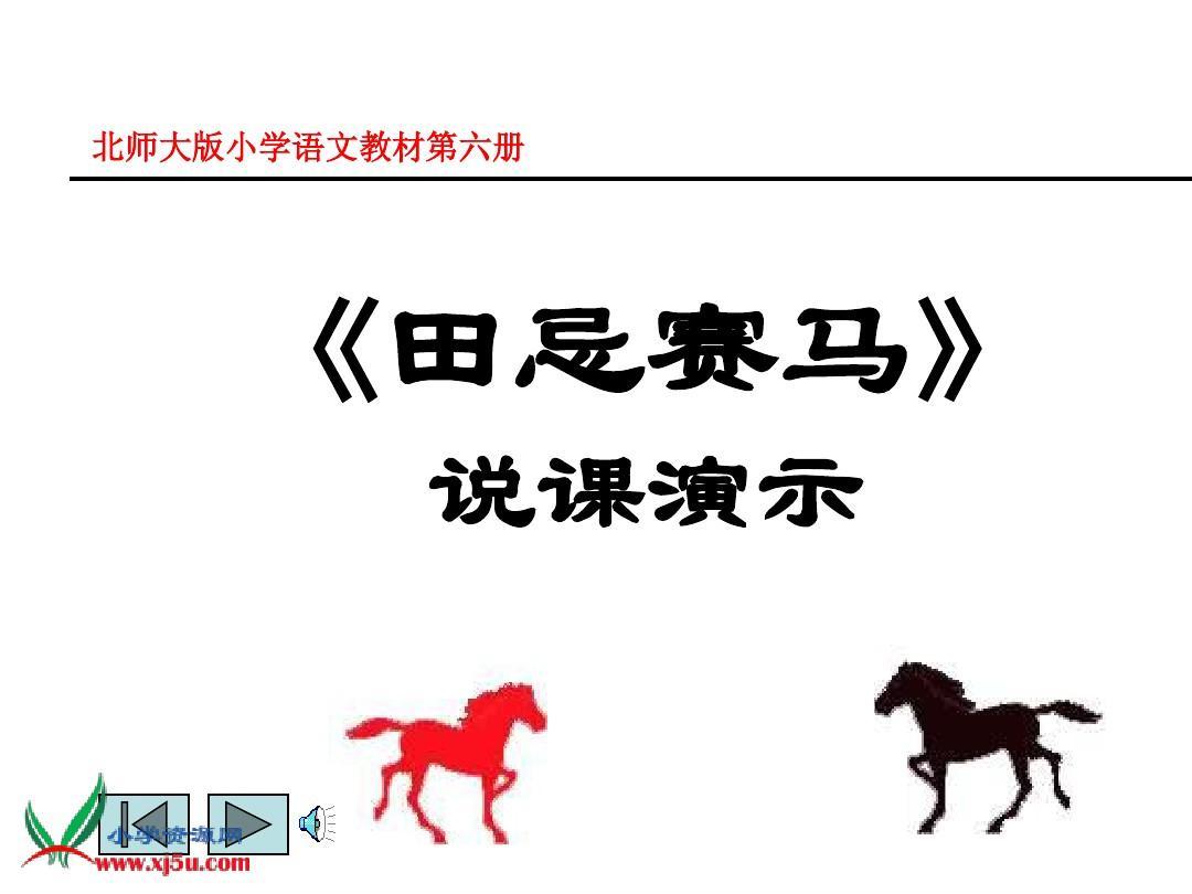 北师大版小学语文教材第六册图片