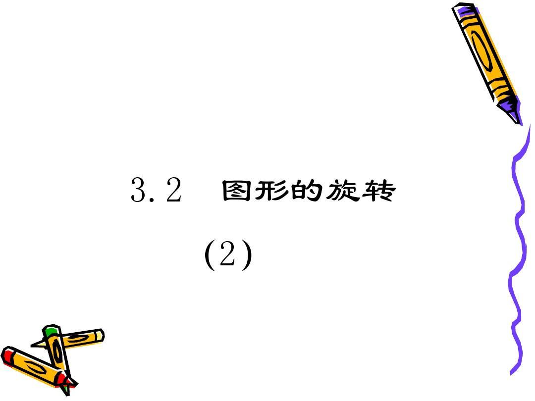 新浙教版九年级数学上册《图形的旋转(2)》优质课课件ppt图片
