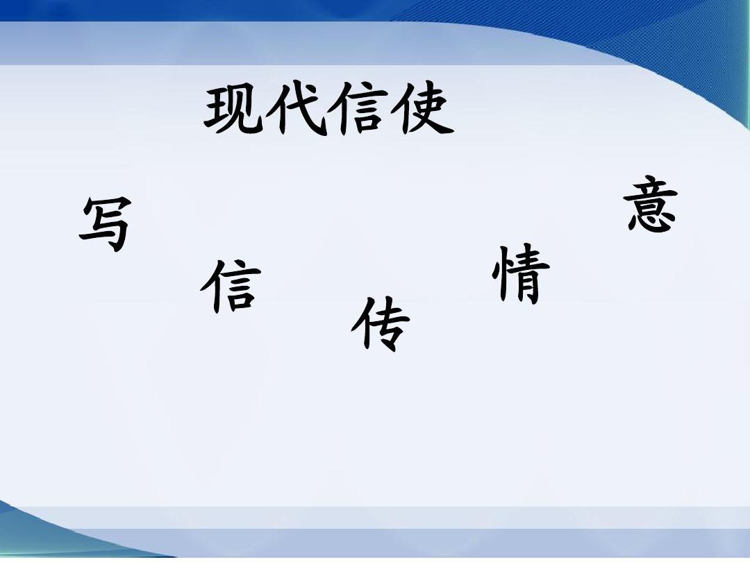 辽师版品社六年级上册写信传情意