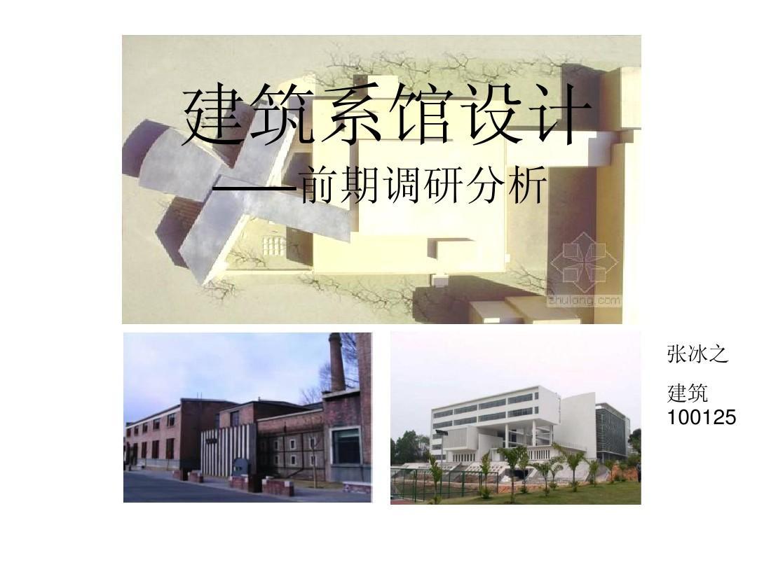 建筑系馆设计前期分析调研pptappui价格设计图片