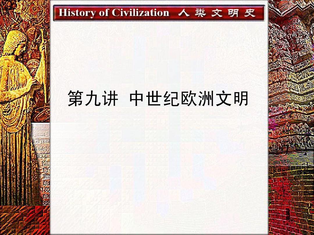 10_中世纪欧洲文明ppt图片