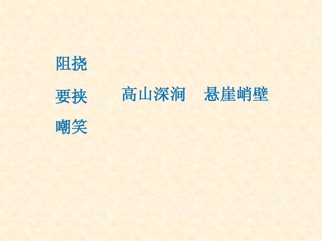 《詹天佑》公开课文档PPT_word课件在线阅读学前的藏文课件图片
