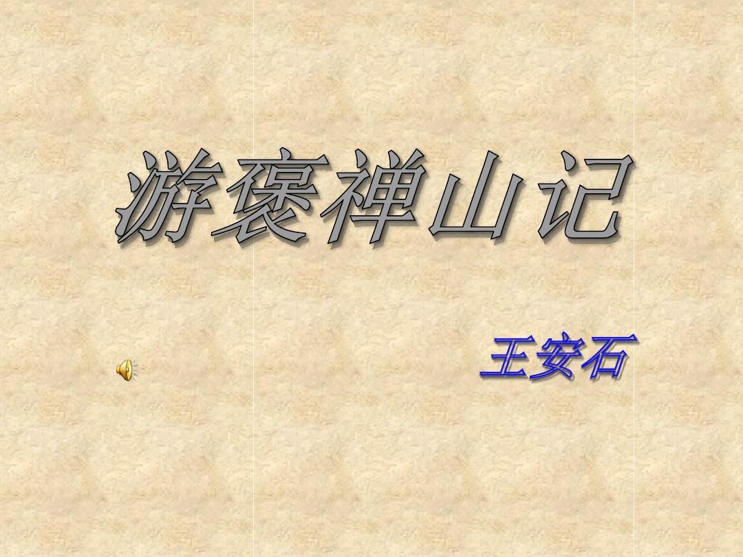 3.10游褒禅山记(集体备课年级)(共74张ppt)青岛版五课件上v集体备课图片