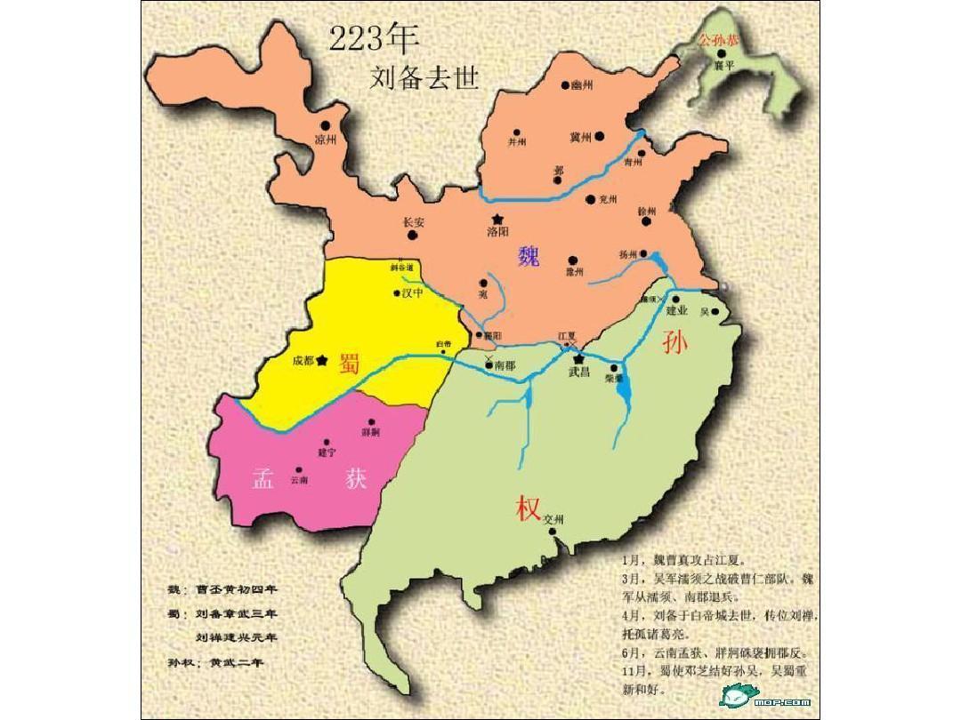 三国时期地图图文说明-精华版-悉心整理的ppt