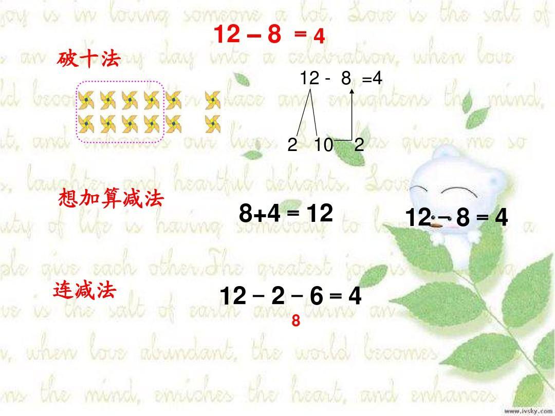 十8少夂_2014人教版_小学数学一年级下册《十几减8》课件ppt