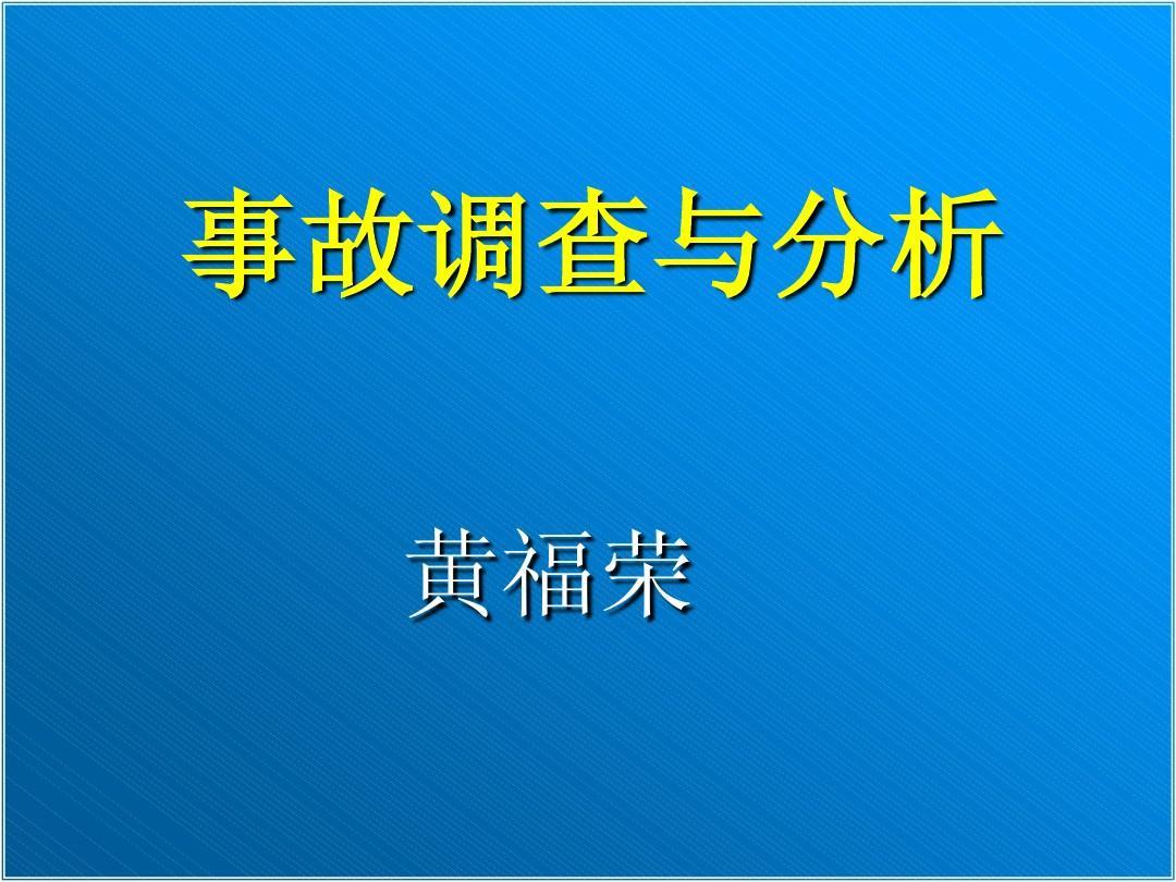 事故调查,编制事故报告书PPT