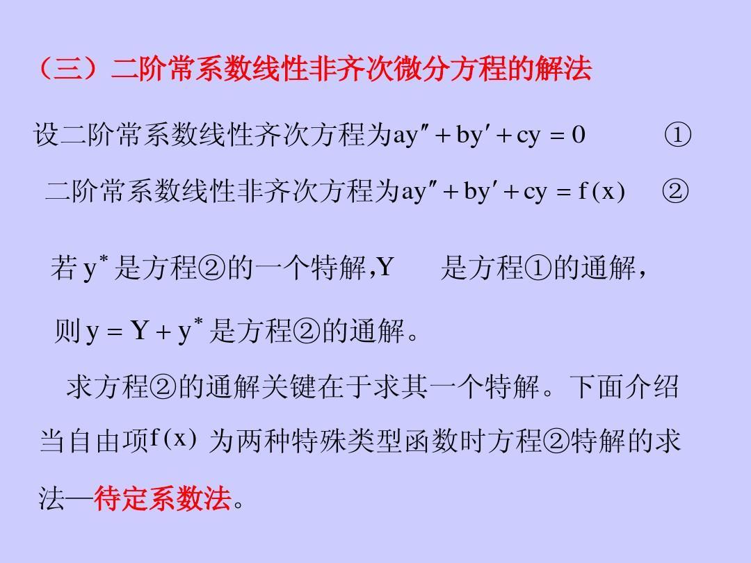 §4.4.2二阶常系数线性微分方程PPT_word文档