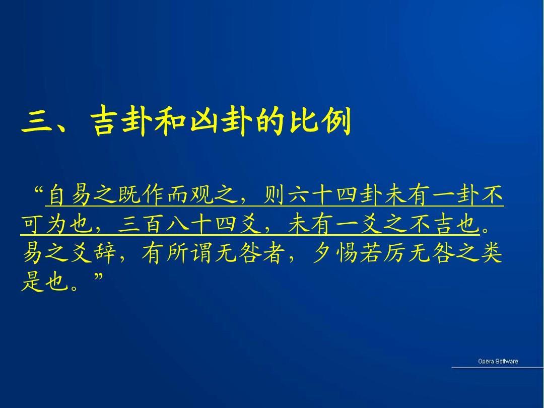 韩国人对易经文化的继承和理解比较到位,很够上升到国... 价值中国网