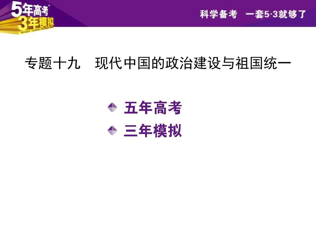 《5年高考3年模拟》2014届高考历史配套课件专题十九现代中国的政治建设与祖国统一