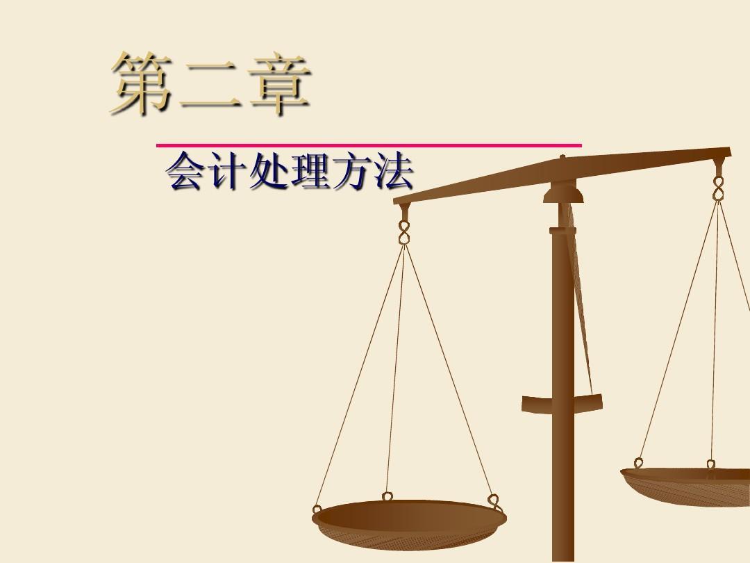 02-第二章会计处理方法PPT_word文档在线阅