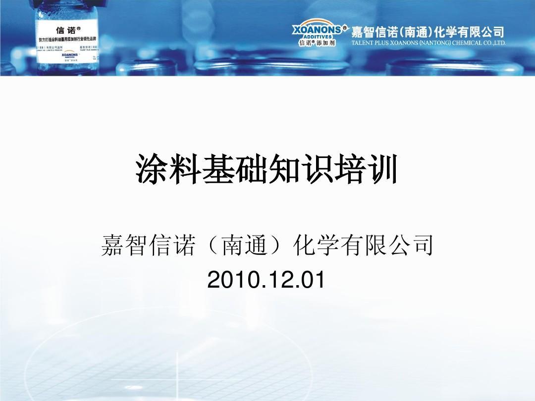 涂料基础知识培训2010.12.01(1)