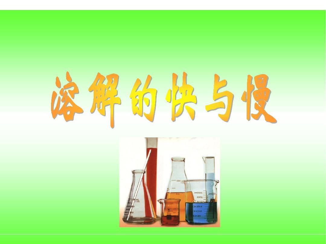 四年级科学上册第二单元溶解5溶解的快与慢教学课件1